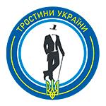 Трости Украины