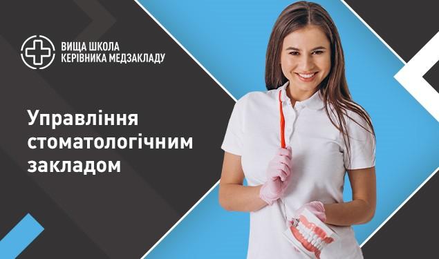 МЦФЕР-Україна