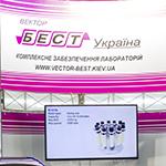 Вектор-Бест-Україна - партнер і постійний учасник Міжнародного Медичного Форуму!