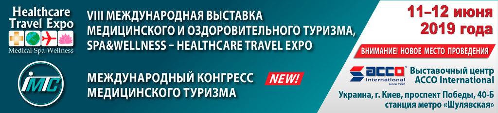 Международная Выставка Медицинского и Оздоровительного Туризма