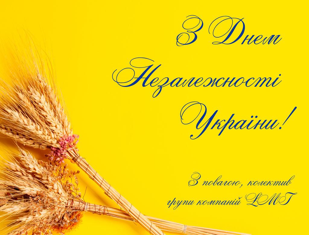 Вітаємо з днем Незалежності України 2021