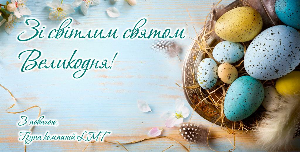 Вітаємо зі святом Великодня