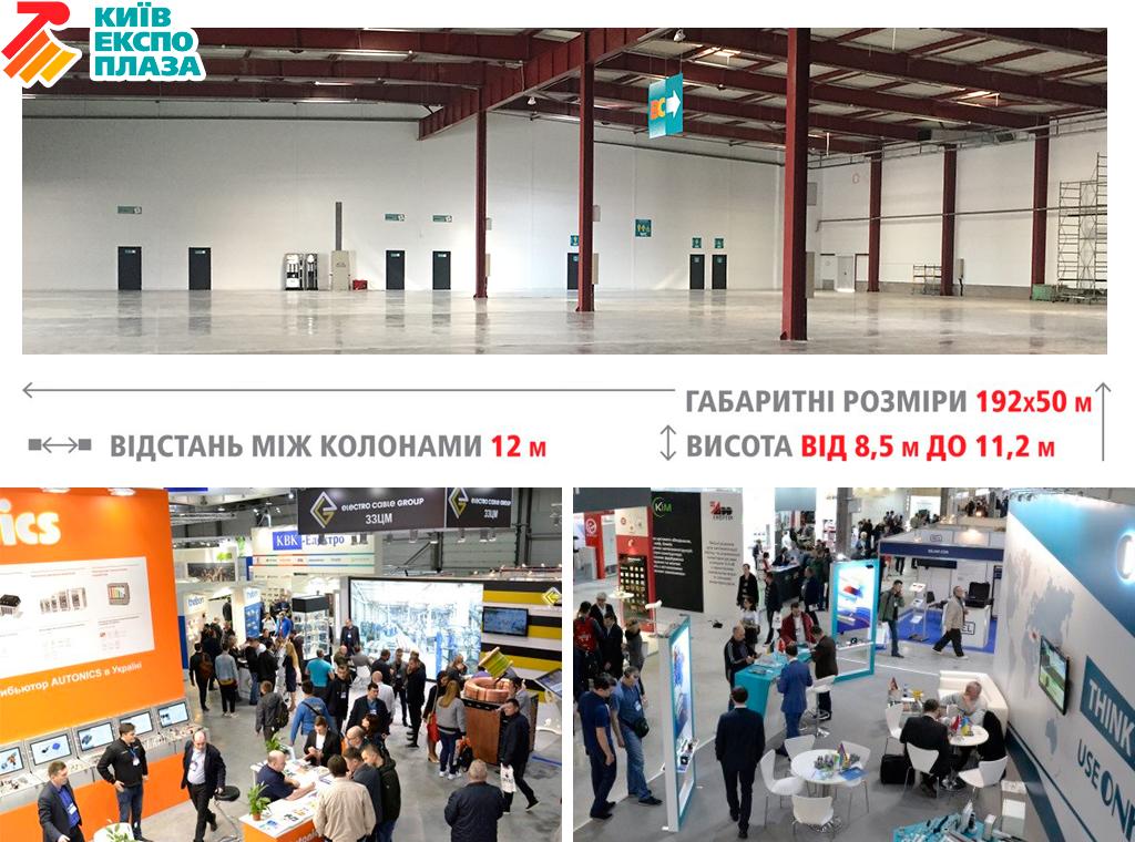 Виставковий центр «КиївЕкспоПлаза»