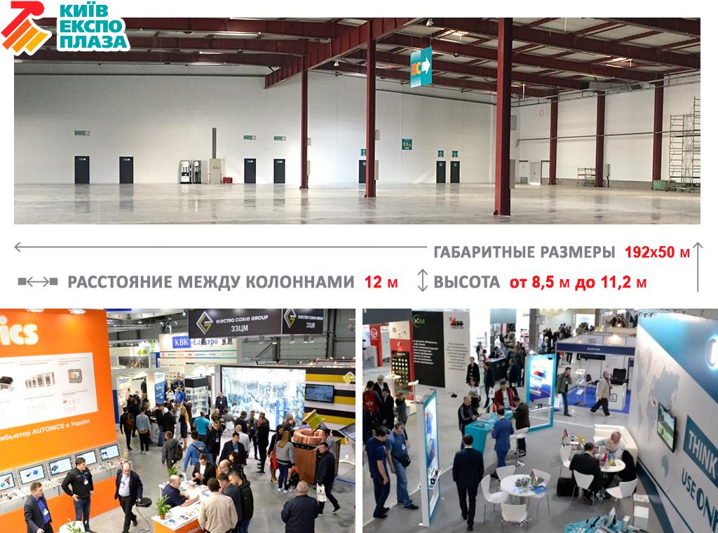 Выставочный центр «КиевЭкспоПлаза»