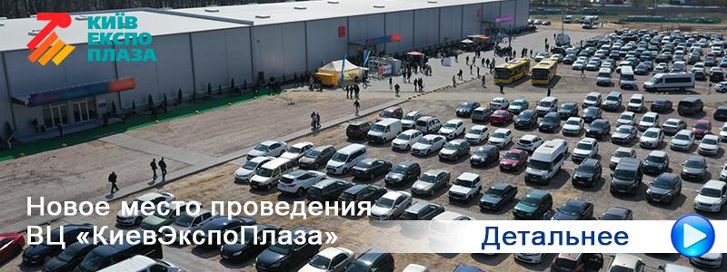 ВЦ КиевЭкспоПлаза
