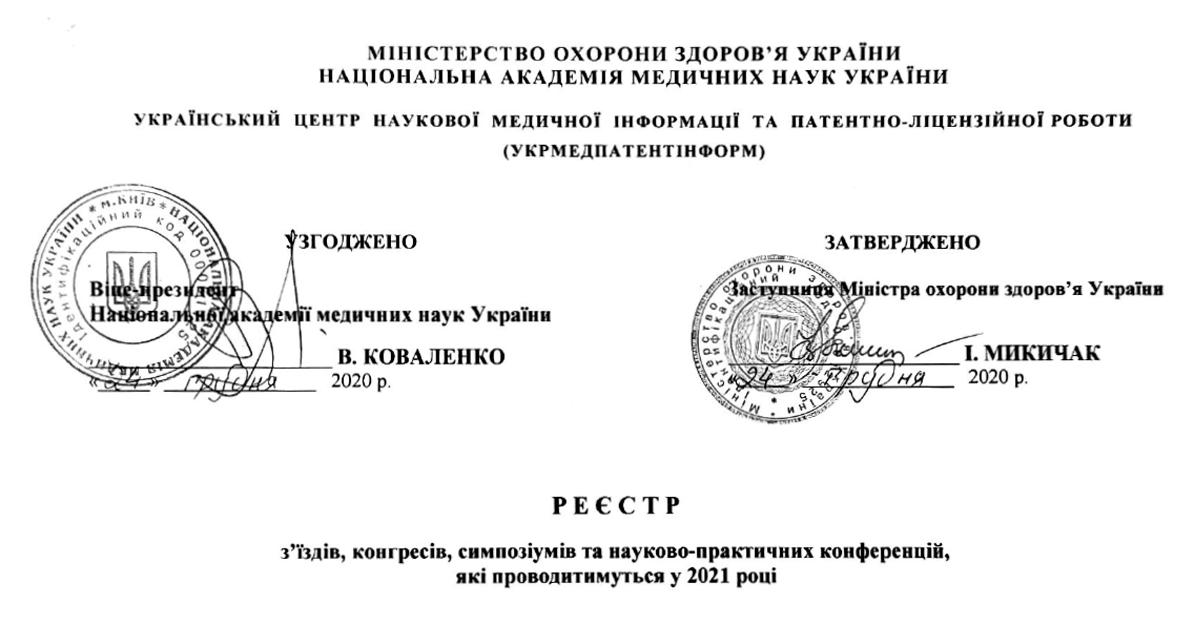 Реестр мероприятий МЗ Украины 2021
