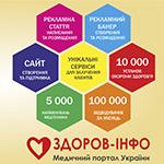 Генеральный интернет партнер Международного Медицинского Форума Медицинский портал Украины ЗДОРОВ-ИНФО