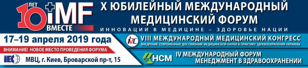 Здравоохранение 2019 (Киев, Украина) – X Юбилейный Международный Медицинский Форум 2019