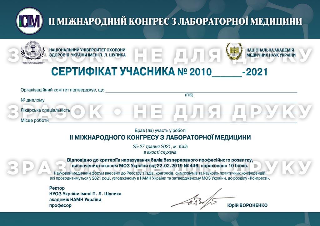 Зразок сертифікату Міжнародного конгресу з Лабораторної медицини