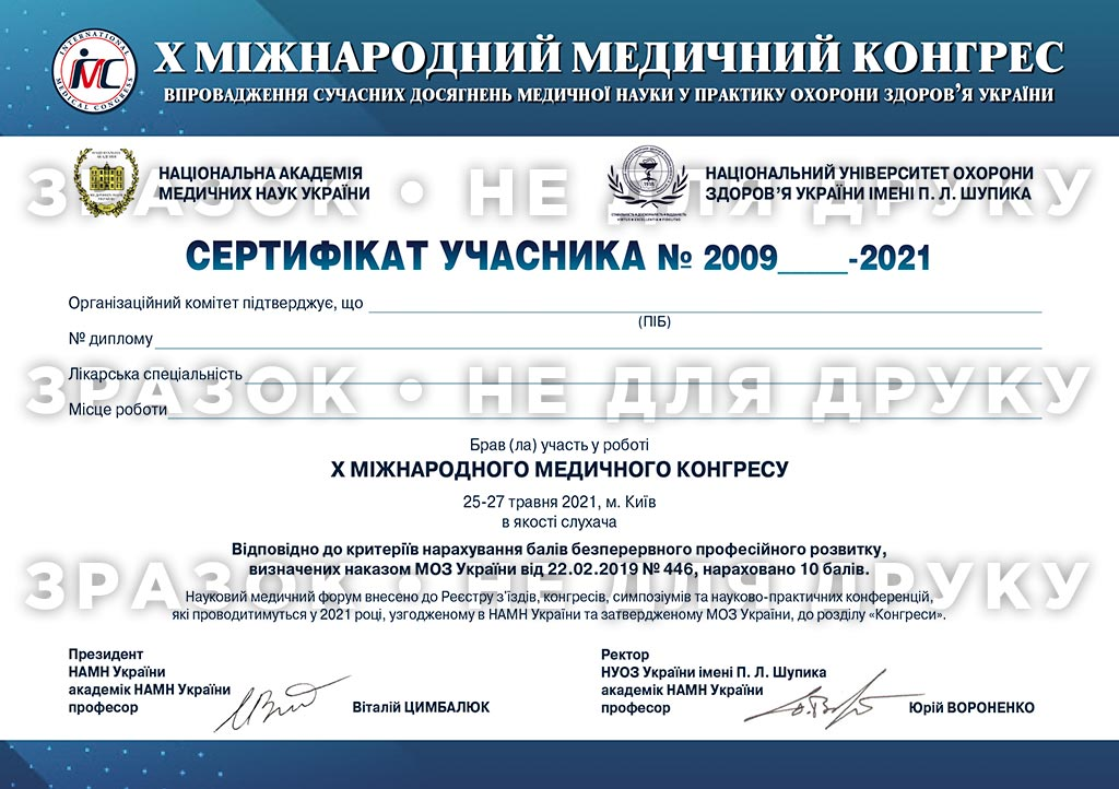 Sample of certificate of the Medical Congress