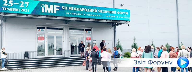Звіт МедФоруму